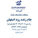 مسابقات  شنا پسران جام زنده رود اصفهان ویژه ردههای سنی 11 - 12 سال، 13 - 14 سال (پسران) به میزبانی هیات شنا استان اصفهان برگزار میشود.