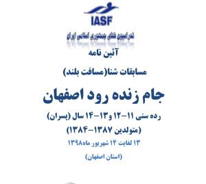 آئین نامه مسابقات شنا جام زنده رود اصفهان