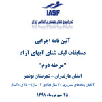 آئین نامه اجرایی مسابقات لیگ شنای آبهای آزاد مرحله دوم در رده های سنی زیر ۲۰ سال (بالای ۱۴ سال) و بالای ۲۰ سال آقایان به میزبانی هیات شنا استان مازندران اعلام شد.