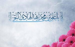 ولادت باسعادت امام علی النقی (ع) مبارک باد