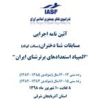 آیین نامه مسابقات شنا مسافت کوتاه دختران به میزبانی آذربایجان شرقی اعلام شد.