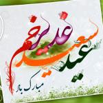 عید سعید غدیر خم، عید امامت و ولایت، بر دل دادگان آستان هدایت و شیعیان رهرو سعادت مبارک و تهنیت باد.