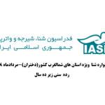 جشنواره شنای دختران شمال غرب کشور  در رده سنی ۹  و ۱۰  سال به میزبانی هیات شنا استان زنجان برگزار شد.