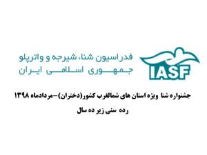 نتایج مسابقات شنا دختران زیر ۱۰سال استانهای شمال غرب کشور