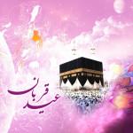 عیدقربان، عید سر سپردگي، بندگي و رهايى از اسارت نفس و شکوفایی ایمان و یقین بر همگان مبارک باد.