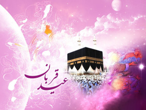 عید قربان، عید بندگی و اخلاص مبارک باد