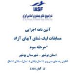 آئین نامه اجرایی مسابقات لیگ شنای آبهای آزاد مرحله سوم در رده های سنی زیر ۲۰ سال (بالای ۱۴ سال) و بالای ۲۰ سال آقایان به میزبانی هیات شنا استان بوشهر اعلام شد.