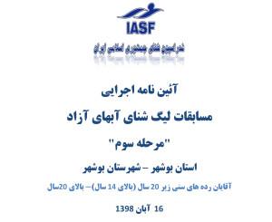 آئین نامه اجرایی مسابقات لیگ شنای آبهای آزاد بوشهر