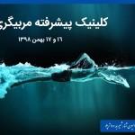 طبق اعلام کمیته آموزش کلینیک پیشرفته مربیگری شنا مجددا در تاریخ 16 و 17 بهمن 1398 برگزار میشود.