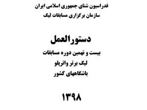 دستور العمل برگزاری بیست و نهمین دوره لیگ برتر واترپلو