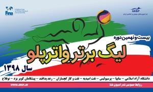 برنامه کامل دور مقدماتی لیگ برتر واترپلو