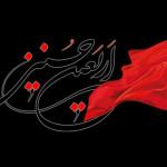 فرا رسیدن سالروز اربعین امام حسین (ع) تکرار یاد و خاطره حماسه سازان کربلا بر تمامی مسلمانان جهان تسلیت باد.