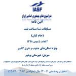 آئین نامه اجرایی مسابقات شنا مسافت بلند جام لیان رده سنی ۱۱-۱۲ سال دختران، ویژه استان های جنوب و شرق کشوربه میزبانی هیات شنا استان بوشهر اعلام شد.