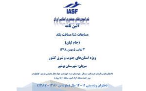 آئین نامه اجرایی مسابقات شنا دختران جام لیان بوشهر