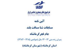 آئین نامه اجرایی مسابقات شنا مسافت بلند جام فجر کرمانشاه