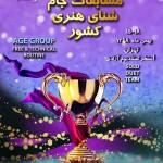 مسابقات جام شنای هنری کشور ۱۵ الی ۱۸ بهمن ۱۳۹۸ در چهار رده سنی دختران به میزبانی استان تهران استخر قهرمانی آزادی برگزار میشود.