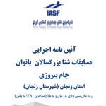آئین نامه اجرایی  مسابقات شنای بزرگسالان ویژه بانوان ردههای سنی بالای 18 سال به میزبانی هیات شنا استان زنجان اعلام شد.