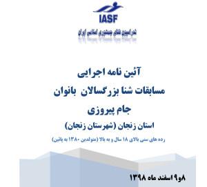مسابقات شنا بزرگسالان بانوان زنجان به تعویق افتاد