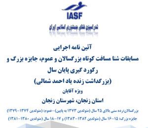 آئین نامه اجرایی مسابقات شنا بزرگسالان و جایزه بزرگ آقایان زنجان