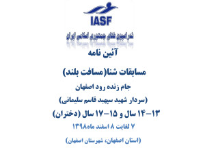 آئین نامه اجرایی مسابقات شنا بانوان جام زنده رود اصفهان