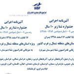آئین نامه اجرایی جشنواره شنا زیر ۱۰ سال (۹ – ۱۰ سال) دختران و پسران، ویژه استانهای شمال و غرب کشور به میزبانی شهرستان شهریار اعلام شد.
