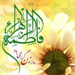 میلاد فرخنده و با سعادت صدیقه کبری، حضرت فاطمه زهرا (سلام الله علیها) و هفته ی بزرگداشت مقام زن و روز مادر بر همه مادران ایران زمین مبارک باد.