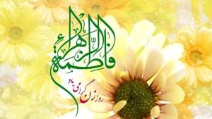 سالروز ولادت حضرت فاطمه زهرا (س) و روز مادر مبارک باد