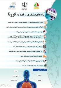 لزوم رعایت ایمنی و بهداشت در اماکن ورزشی