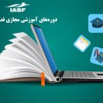 کتابخانه تخصصی دیجیتال در سامانه آموزش مجازی فدراسیون شنا، شیرجه و واترپلو راه اندازی شد.