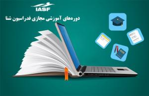 فراخوان برگزاری دوره بازآموزی مجازی مدرسین رسمی شنا