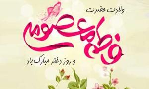 ولادت حضرت معصومه (س) و روز دختران مبارک باد