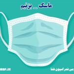 فدراسیون شنا به جهت مقابله با گسترش بیماری کرونا از کلیه مردم دعوت میکند تا از ماسک استفاده کنند.