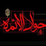 شهادت جانسوز مظهر جود و سخا و علم و معرفت، حضرت امام محمد تقی، جواد الائمه  علیه السلام تسلیت باد.