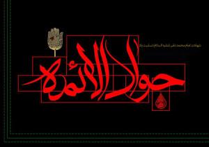 سالروز شهادت امام محمد تقی، جواد الائمه(ع) بر شیعیان آن حضرت تسلیت باد