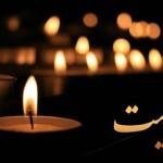 فدراسیون شنا در پیامی درگذشت مادر گرامى علی رعنا حسینی از پیشکسوتان و مربی اسبق تیم شیرجه ایران را تسلیت میگوید.