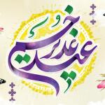 فدراسیون شنا، شیرجه و واترپلو فرا رسیدن عید سعید غدیر، عید ولایت را به تمامی شیعیان جهان تبریک میگوید.