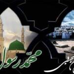 فرا رسیدن ایام سوگواری رحلت حضرت محمد مصطفی(ص) و امام حسن مجتبی (ع) تسلیت باد.
