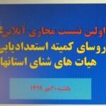 نشست روسای کمیته استعدادیابی هیاتهای شنا استانی امروز (یکشنبه) بصورت مجازی و آنلاین برگزار شد.
