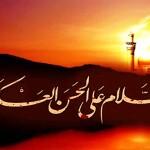شهادت یازدهمین پیشوای آسمانی حضرت امام حسن عسگری(ع)، بر تمامی مسلمان جهان تسلیت باد.