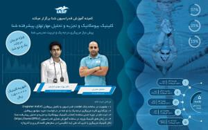 کلینیک بیومکانیک و تجزیه و تحلیل مهارتهای پیشرفته شنا با تدریس دکتر خبازیان و خشایار حضرتی