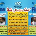 کلینیک مقدماتی شنا به میزبانی اصفهان با تدریس آقایان عباسعلی کشتکار و عبدالرضا ریاحی روز جمعه 28 آذر 1399 به میزبانی هیات شنای اصفهان برگزار می شود.