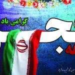 فدراسیون شنا در پیامی آغاز یوم الله دهه مبارک فجر و چهل و دومین بهار انقلاب را به خانواده شنا و ملت شریف ایران تبریک گفت.