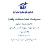 تیمهای علاقه من به حضور در مسابقات شنا بانوان-جام زنده رود اصفهان بزرگداشت سردار شهید سلیمانی باید تا تاریخ پنجم بهمن 1399 نسبت به اعلام آمادگی خود اقدام کنند.
