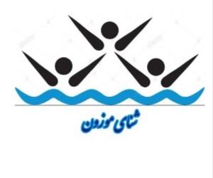 ثبت نام کلاس داوری شنای هنری بانوان