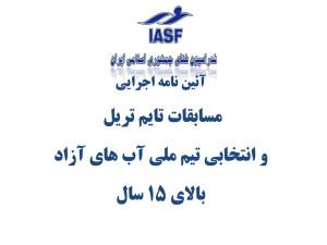 آئین نامه اجرائی مسابقات رکوردگیری شنا و انتخابی تیم ملی آبهای آزاد