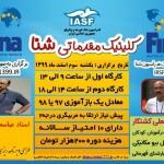 کمیته آموزش فدراسیون در نظر دارد کلینیک مقدماتی شنا روز یکشنبه سوم اسفندماه ۱۳۹۹به مدرسی عباسعلی کشتکار برگزار کند.