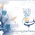 سالروز ولادت مولود کعبه حضرت علی(ع) نماد عدالت، اسوه خردورزان، حامی ستمدیدگان و محرومان و روز پدر مبارک باد.