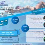 یک دوره آنلاین کلینیک پیشرفته شنا (پیش نیاز مربیگری درجه 1 شنا) ویژه مربیان درجه 2 شنا 27 و 28 بهمن 1399 برگزار میشود.