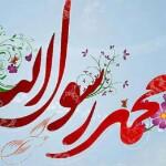 عید سعید مبعث روز تکوین آیه های رسالت، روز تجلّی رحمت الهی و عید پیامبری رسول خدا (ص) مبارک باد.