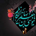 سالروز شهادت امام موسی کاظم(علیه السلام)، امام هفتم شیعیان جهان بر عاشقان آن حضرت تسلیت باد.
